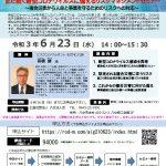 2021-06-23_リスクマネジメントセミナー