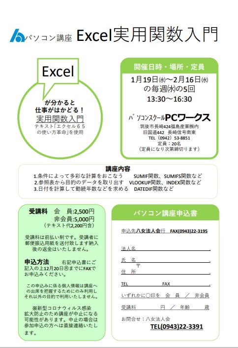 Excel実用関数入門
